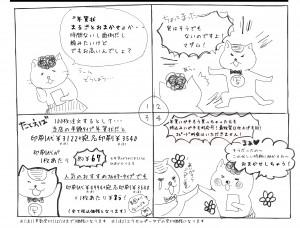 まるごと年賀状4