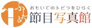 fushime_logo