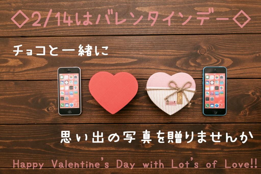 写真箱ブログ用バレンタイン画像のコピー
