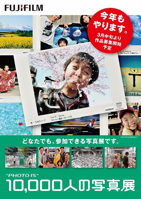 10000nin_kokuchi_A3_130123.jpg