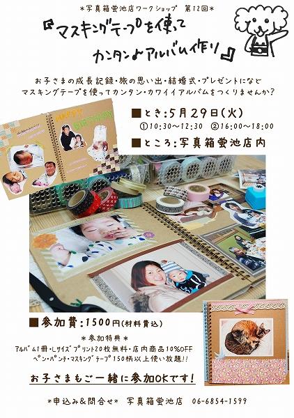 アルバムちらしのコピーs-