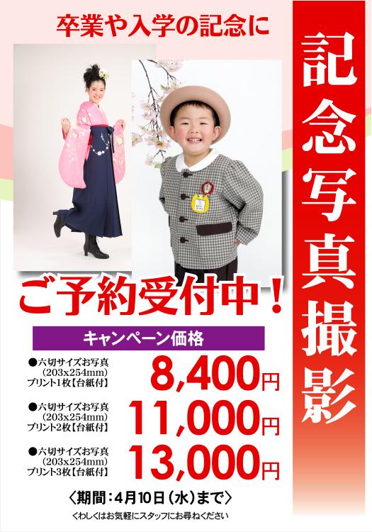 卒業&入学撮影(2013-L)