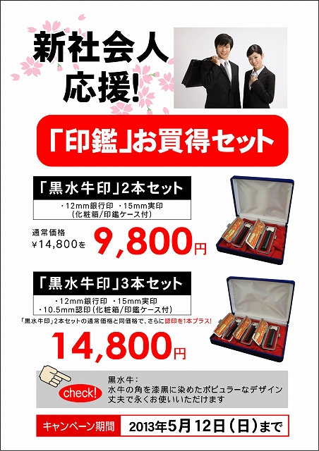 お買得印鑑セット(2013)