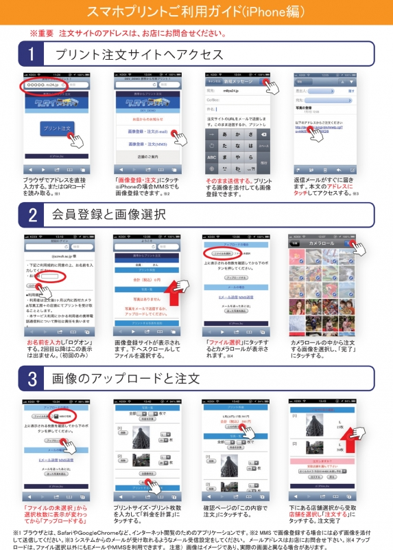 ★【お客様用】iPhone手引書
