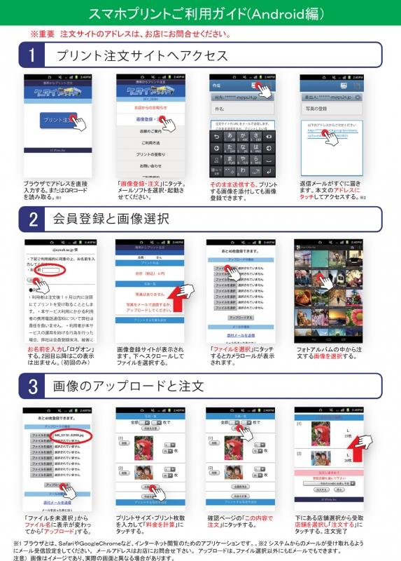 ★【お客様用】Android手引書