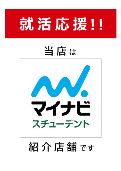 マイナビ紹介POP-A4赤ブログ用