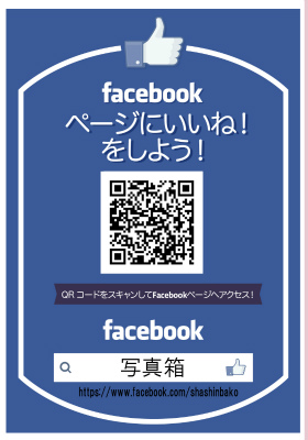 FB写真箱POP