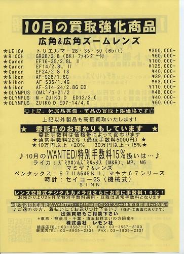 10月プロ―モーション第2弾