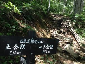 4.登山道入口