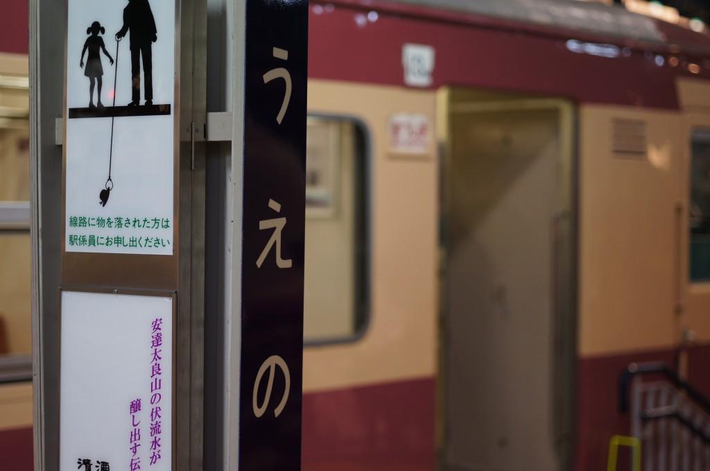 上野駅の再現
