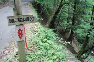 野鹿の滝 看板②