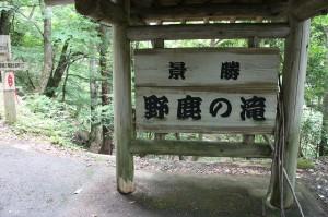 野鹿の滝 看板①