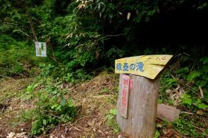 猿壺の滝 入口
