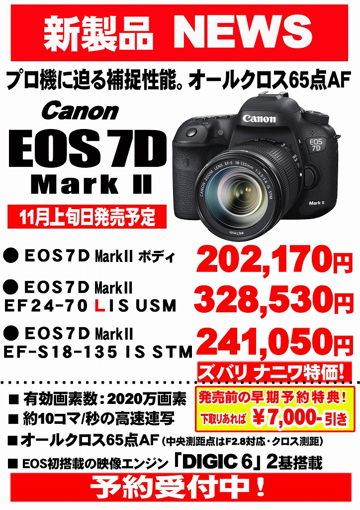 EOS7D Mark2のコピー