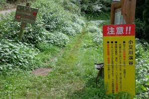 シワガラの滝 入口