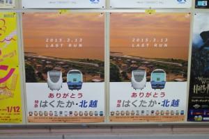 富山駅 ②