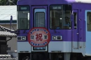 AF-S70-200 北条鉄道①拡大