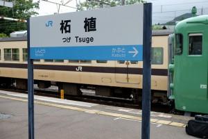 X-T10 柘植駅