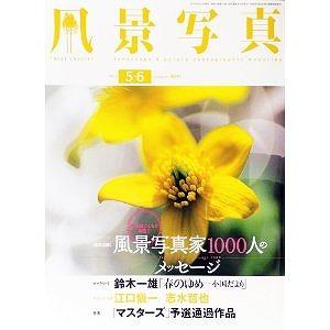風景写真表紙201105