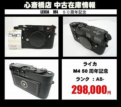 m4-50