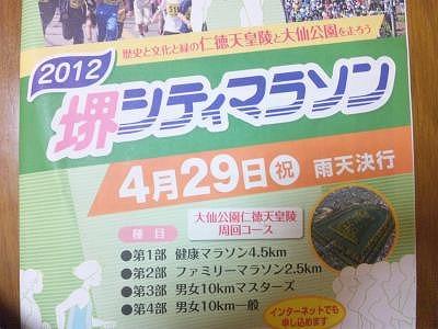 堺シティマラソン