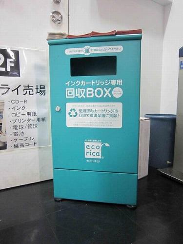 リサイクルBOX2