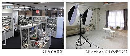 神戸元町スタジオ