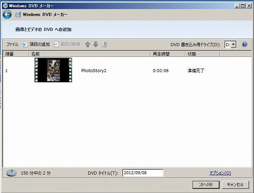 DVD焼き付け