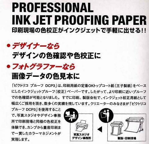 プルーフ紙4