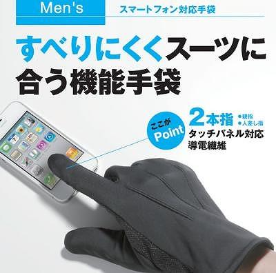 スマホスーツ手袋