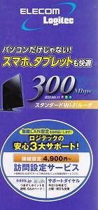無線ルーター W300NP4