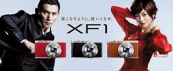 フジ XF-1