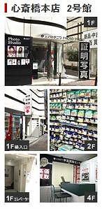 カメラのナニワ心斎橋2号館