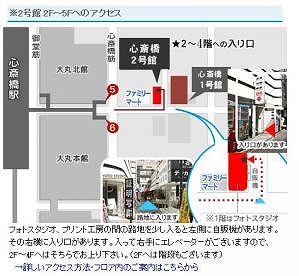 カメラのナニワ心斎橋2号館2