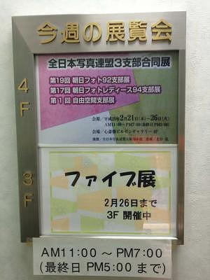 ピルゼンファイブ展 朝日フォト合同写真展
