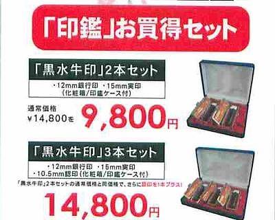 印鑑お買い得セット1