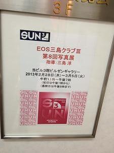 EOS三島クラブⅢ4