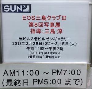 EOS三島クラブⅢ