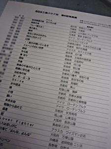 EOS三島クラブⅢ5