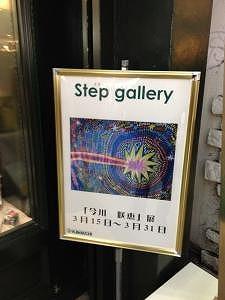 Step GSLLEY