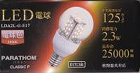 LED シャンデリア球E17
