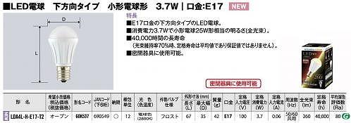 LED 25w型E17-8