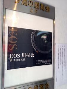 EOS川村会さん