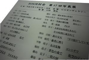 EOS川村会さん43