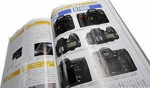 アサヒカメラ3