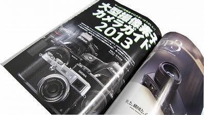 アサヒカメラ2
