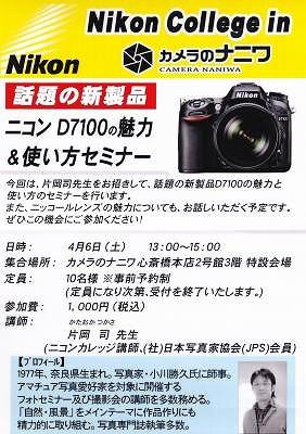 ニコンD7100セミナー