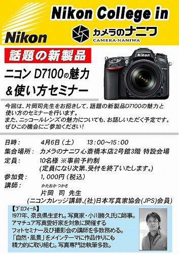 Nikon セミナーのコピー