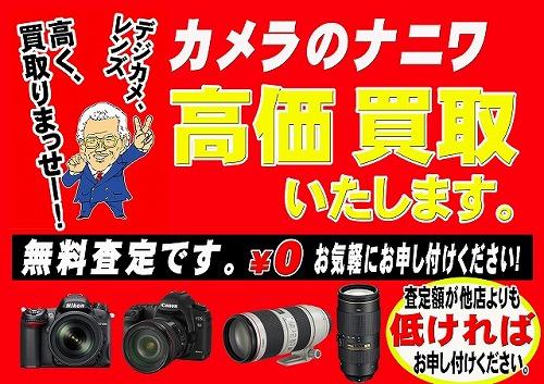 カメラ高価買取のコピー
