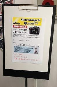ニコンD7100セミナー2